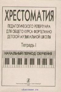 Хрестоматия педагогического репертуара для общего курса фортепиано том 1й
